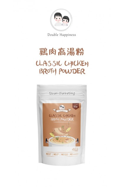 CLASSIC CHICKEN BROTH POWDER - 雞肉高湯粉